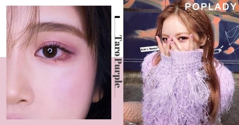 【紫色妝容】不要只跟上「香芋紫」穿搭熱潮 自然粉嫩紫色系妝容才是今季主打!