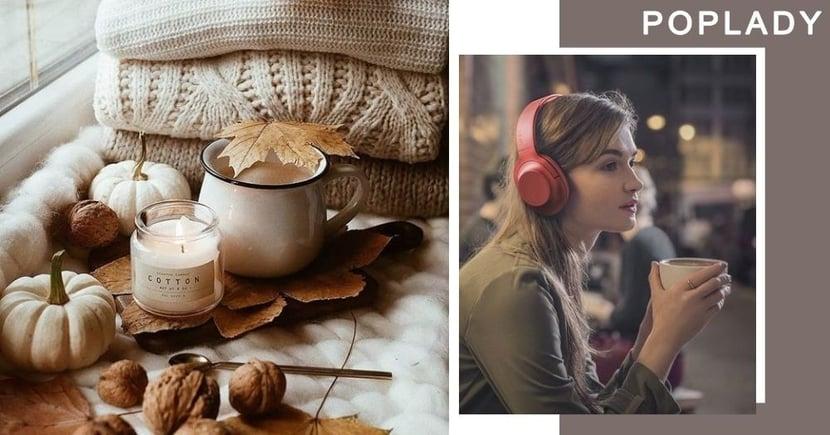 【秋日療癒歌單】暖心療癒歌單推薦,讓你體驗初秋的美好!