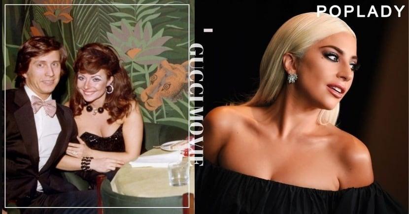 【電影推薦】Lady Gaga再戰大銀幕演殺夫黑寡婦《Gucci豪門血案》上映日、巨星卡司公開!