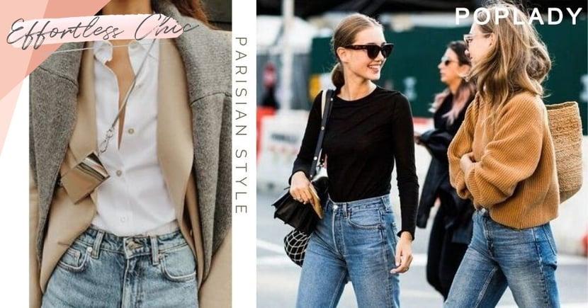 【法式穿搭】秋冬換季學習當一個時尚巴黎人 不費力穿出法國女人的低調隨性氣質