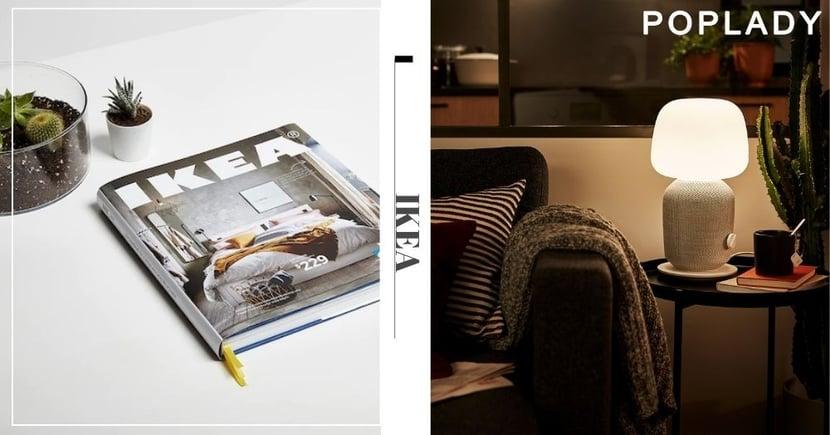 【IKEA HK】2021全新產品目錄新產品!7件高CP值「隱藏」好用小物!