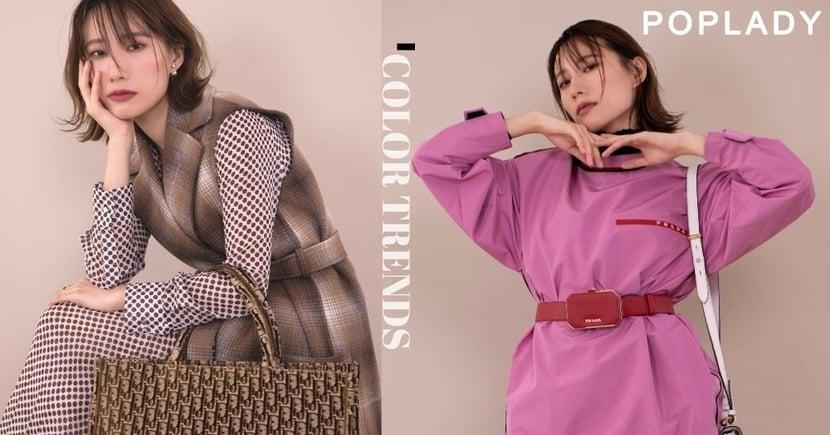 【POPSTYLE】大牌秋冬流行色調  Dior、FENDI、LOEWE、Prada打造高質感時尚造型