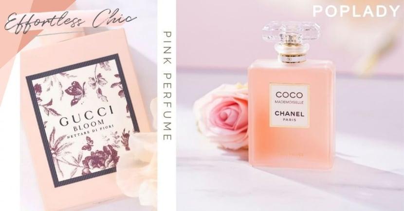 粉紅控香水迷!這幾款粉紅香水絕對要入手!凸顯知性又温柔的女性一面!