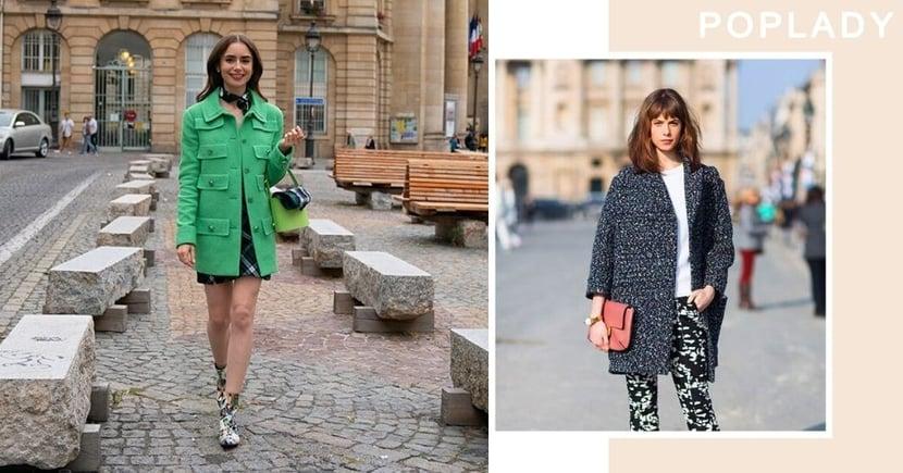 《Emily in Paris》秋冬職場穿搭靈感 嬌小女生也能輕易駕馭的時尚造型