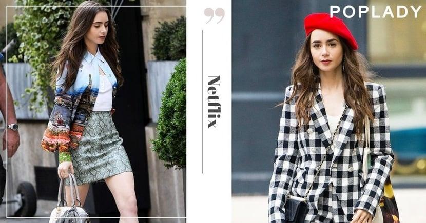 【Netflix劇推薦】美劇《Emily in Paris》浪漫巴黎取景,法式穿搭引領時尚熱潮!