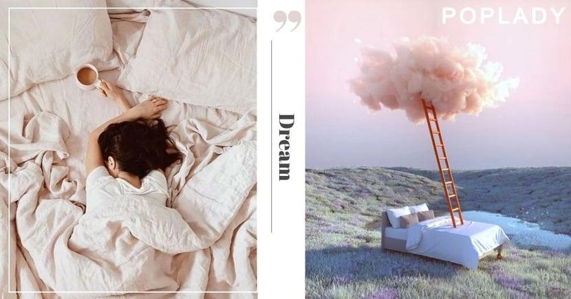 【夢境解讀】7個象徵愛情、財運及好運降臨的美好夢境!