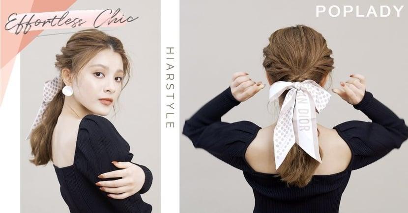 【髮型教學】Dior、FENDI絲巾+編髮教學,輕鬆打造時髦女生的Effortless Chic!