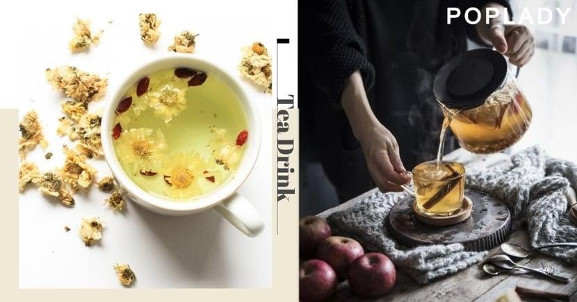 冬日暖心「養身茶」!4款茶飲助你WFH清醒頭腦同時解脂!