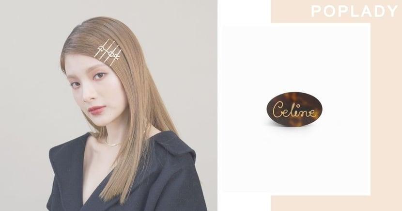 2021髮夾髮型教學!Dior、Gucci、Prada髮夾造型,零技巧打造高級具質感的時尚髮型。