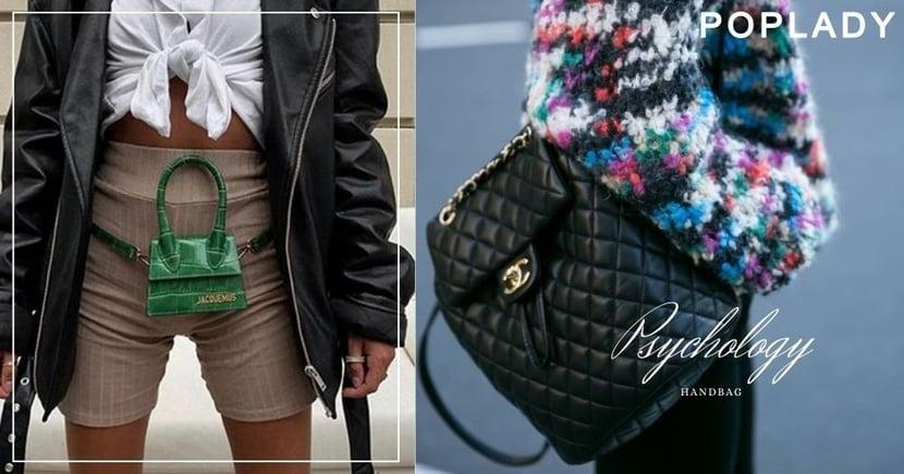 【心理測驗】時尚名牌手袋怎樣挑?看透你的真實性格與潛藏的愛情觀!