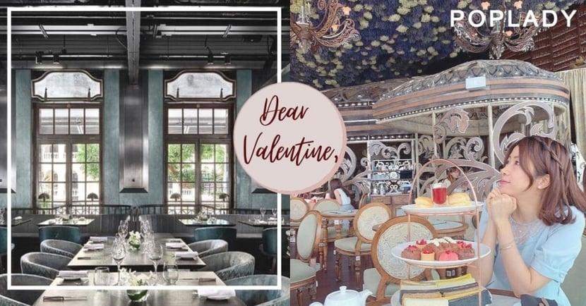【2021情人節餐廳】5間夠浪漫情調打卡餐廳酒吧推薦!英式庭園/歐陸古堡風餐廳