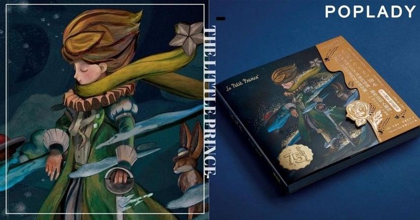 海港城《小王子》限定展覽 !「星の流浪曲Le Havre」X 首位受邀本土插畫師!