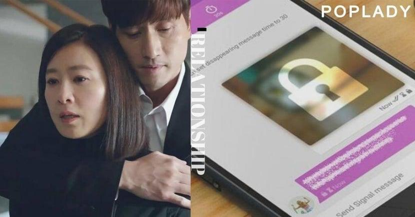 通迅App私隱度高, 成情侶間最難拿捏與防範的感情關卡,考驗雙方的信任度!