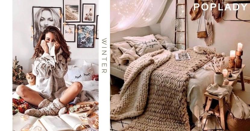 天氣轉冷只想待在家裏不出門,5個質感家飾品讓居家空間不必裝修也能變得溫馨暖和