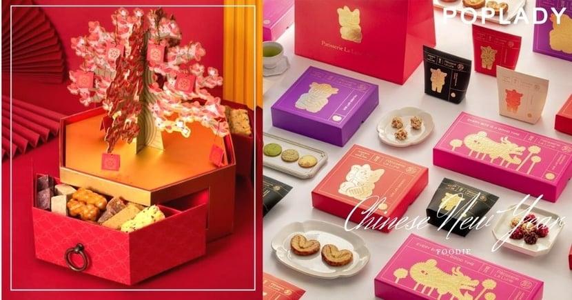 2021賀年禮盒推介!每款好味又超吸睛包裝Lady M、好茶養生、望月、Sugarfina