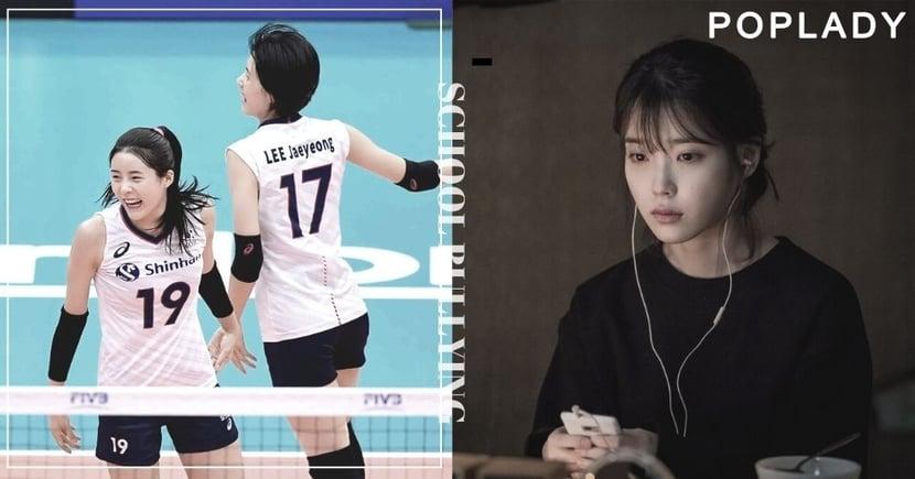 韓國「最美排球員」雙胞胎認霸凌!校園暴力蔓延連IU、世正、姜丹尼爾也曾是被害者!