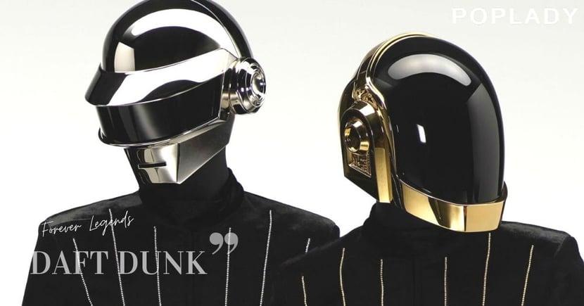 Daft Punk成軍28年劃下句點!Hedi Slimane最愛的傳奇電音天團時尚回顧,卸下頭盔原來長這樣!