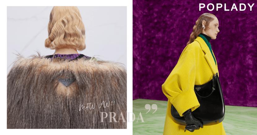 #MFW Prada 2021秋冬系列:告別皮草後的革新「毛毛」感,時裝人的視線都落在XXL Cleo手袋上!