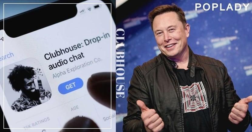跳出網紅世界,重視「對談」及內容:4件事讓你認識連Elon Musk都力薦的Clubhouse!