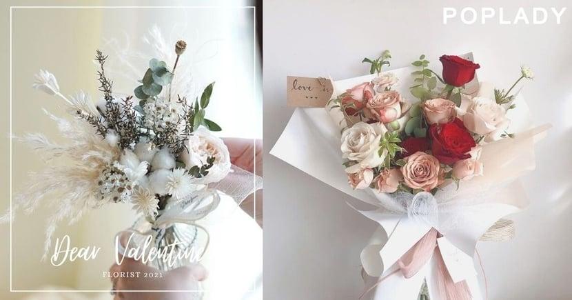 情人節花束推薦!將情話悄悄藏在花中,給她一個甜蜜又浪漫的情人節!
