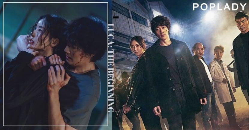 2月大熱韓劇《L.U.C.A物種起源》!首播收視奪冠 破格「遺傳學」主題最具爭議!