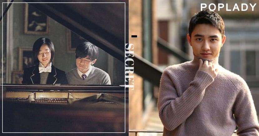 EXO D.O宣布擔任韓版《不能說的·秘密》男主角  韓國翻拍經典華劇成最近大熱潮!