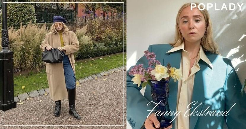 來自北歐的貼地時尚達人!微胖、小個子一員的Fanny Ekstrand 教你揚長避短穿搭技巧!