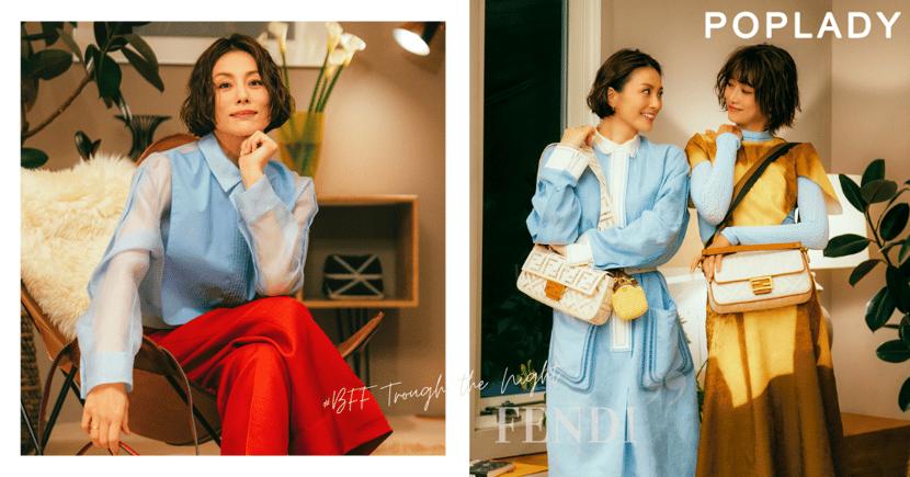 米倉涼子逆齡耳下捲髮展現知性優雅與自信美,與閨蜜出鏡FENDI微電影#BFF Trough the Night