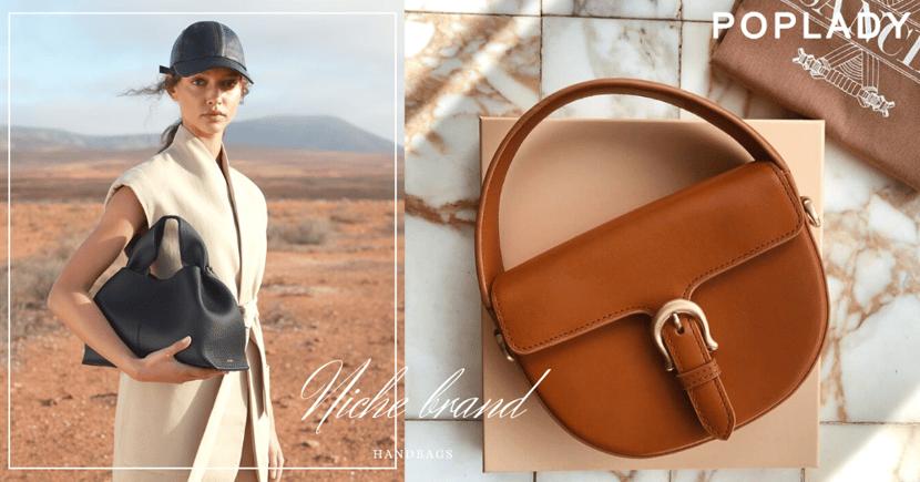 認識高質感小眾法國品牌 ,輕鬆入手巴黎女生鍾情的細緻簡約手袋!