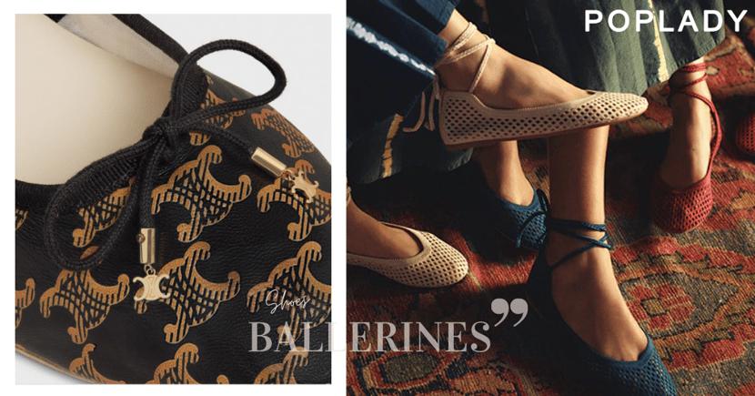 Dior、CELINE 春夏Ballerinas散發氣質魅力,優雅芭蕾舞平底鞋精緻又時髦