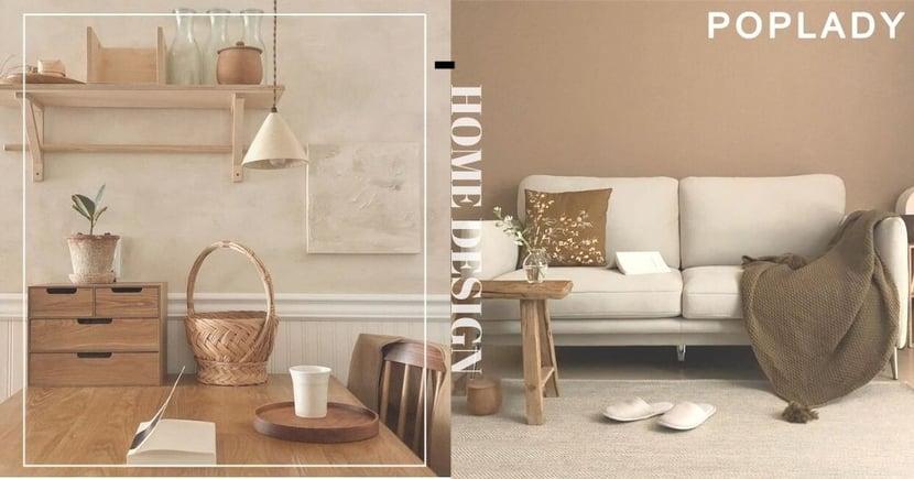 Home Decor:以自然木系的顏色為家居靈感,為生活添上悠閒自在的感覺