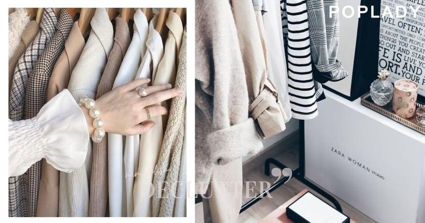 永續時尚新思維:女士們時候進行時尚斷捨離,讓生活從回極簡質感!