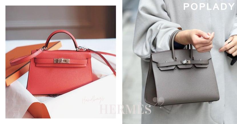 人生第一個Hermès Birkin、Kelly :你喜歡的是愛馬仕凱莉包還是鉑金包?