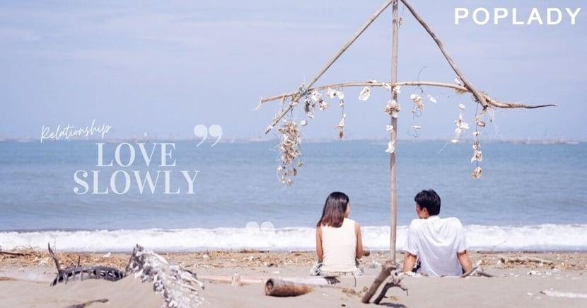 或許我們的愛情該「慢慢來」,談一場走得更遠、更踏實的戀愛