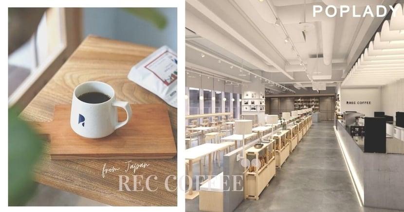 感受博多的悠閒午茶時光:日本福岡冠軍咖啡名店REC coffee 正式進駐台灣!