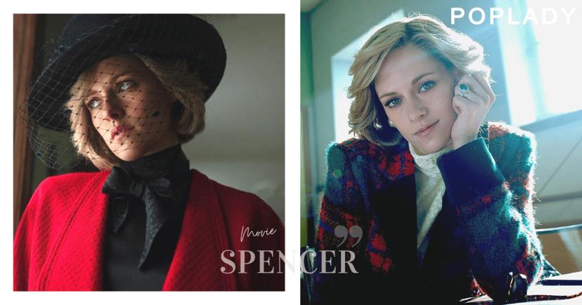 Kristen Stewart 完美復刻戴妃:年度最期待的傳記電影《Spencer》,是她人生中重要的3天!
