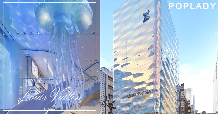 Louis Vuitton銀座店以「水」為靈感:如同落在城市中的絕美藝術品,藏在頂層的絕對要到訪!