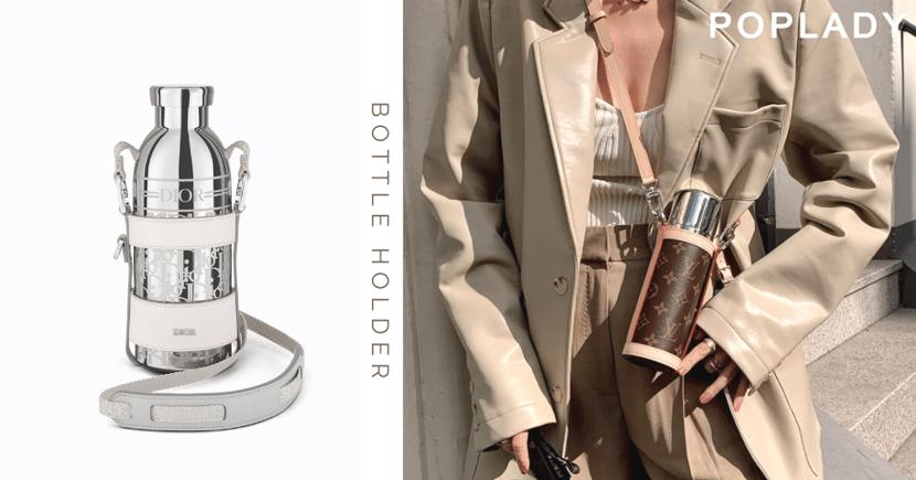 環保自帶潮流:Dior、Louis Vuitton高級感水瓶袋,日常外出的時尚配件