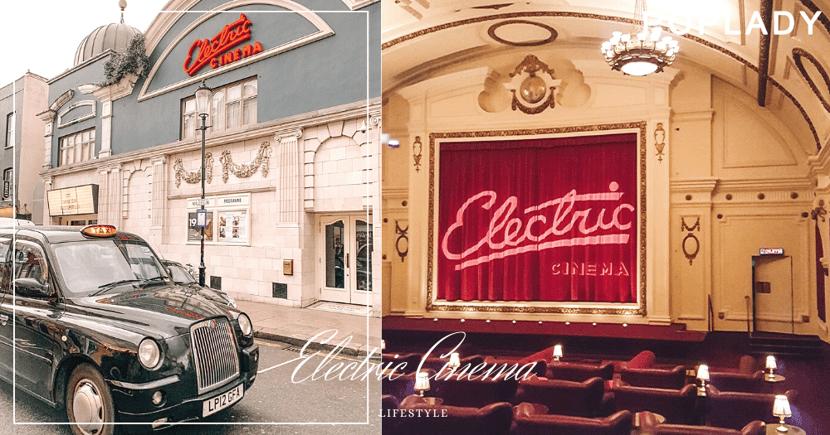 奢華感官享受:倫敦電影院Electric Cinema ,巴洛克式風格仿如置身於華麗歌劇院