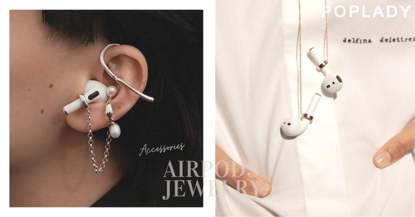 糅合現代化的簡約美感:將AirPods 完美提升格調,成為精緻優雅的時尚配飾