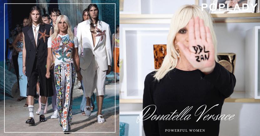 不管什麼性向都「同等有力」:代表獨立女性的Donatella Versace,不平凡力量公開支持#DDLZAN