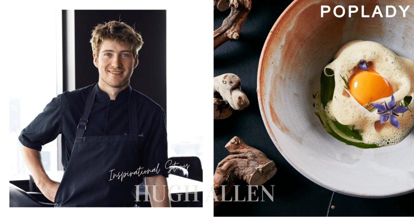 用料理表達最真誠的心意:澳洲帥氣年輕行政總廚Hugh Allen,獨特廚藝完美糅合傳統美食與文化