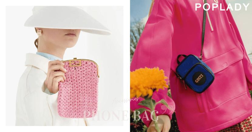 精緻小巧提升造型感:本季CHANEL、Gucci等手機袋款,簡約實用流露隨身時尚氣息