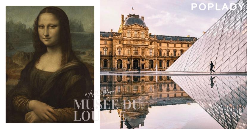 《蒙羅麗莎》的約定:法國羅浮宮48萬件藝術經典作線上欣賞,假日在家享受藝術薰陶