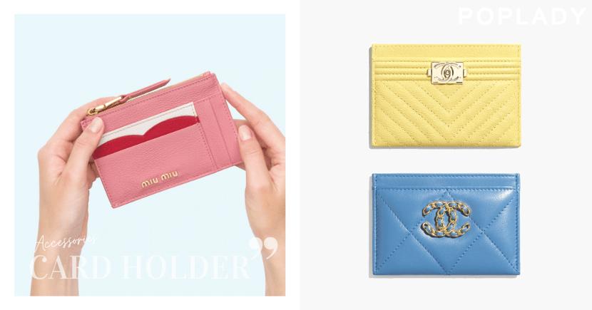 唯美粉色系CHANEL、Miu Miu卡片套帶來浪漫氣息,是迷你手袋控的實用搭配單品