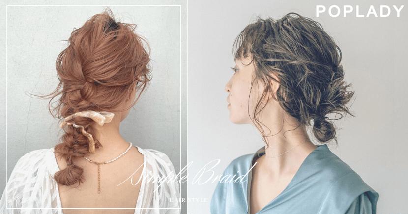 浪漫甜美盤髮、清新俐落低馬尾:好感度瞬間提升,簡單步驟打造春夏流行編髮