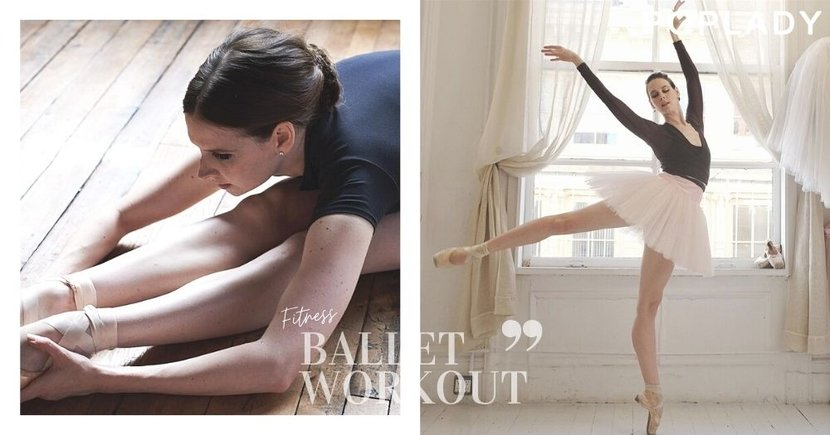最優美的瘦身運動:每天4式芭蕾舞動作讓你纖腰美臀,初學者也容易學懂!