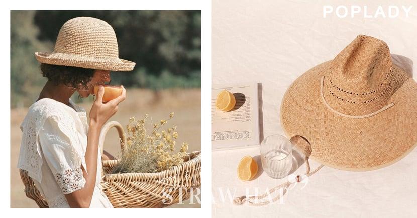 法式優雅草編帽:風靡女性時尚又好駕馭的Straw Hat,夏日不能缺少的重要單品