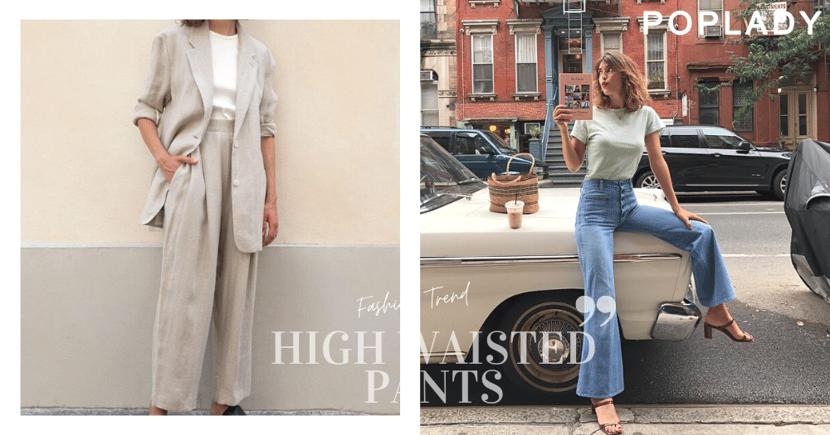 修飾完美腰線好比例:高腰褲實用穿搭技巧,展現高挑顯瘦視覺感