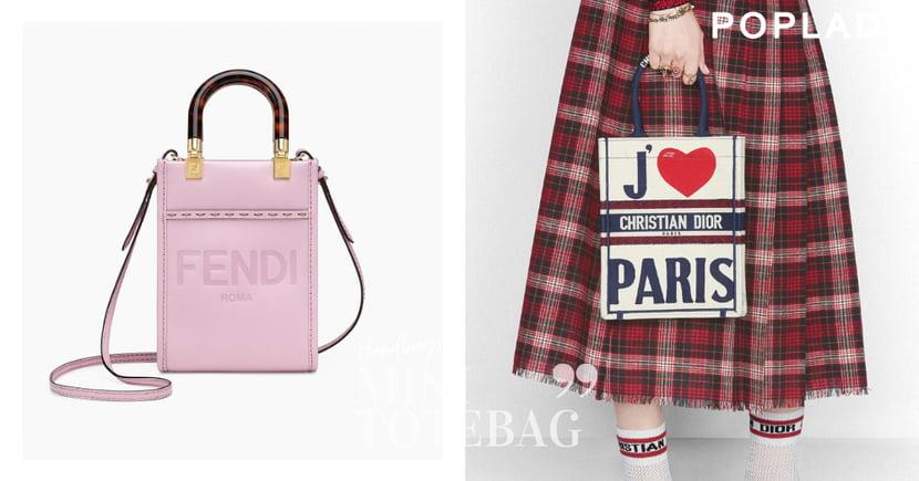 精緻輕巧造型:Dior、FENDI等時尚實用迷你款Tote Bag,袖珍版型小手袋增添迷人氣質